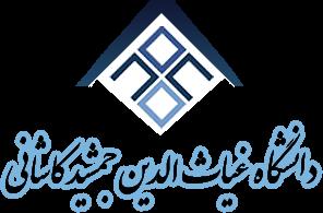دانشگاه غیاث الدین جمشید کاشانی